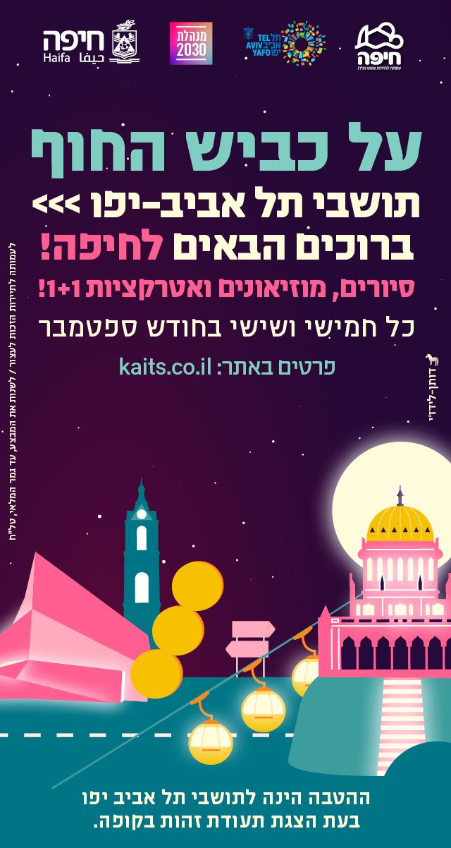 Haifa Tel Aviv - 640x1202 2